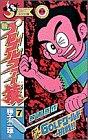 新プロゴルファー猿 7 (てんとう虫コミックス)
