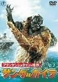 フランケンシュタインの怪獣 サンダ対ガイラ [DVD]