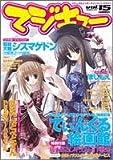 マジキュー Vol.15 (エンターブレインムック)