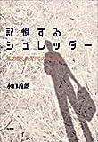 記憶するシュレッダー―私の愛した昭和の文士たち