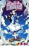 ムヒョとロージーの魔法律相談事務所 9 (ジャンプ・コミックス)