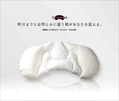 計算された美しい曲線がもたらす深いネムリの枕です。*快眠枕*ジムナストプラスMサイズ(枕カバーサービス)