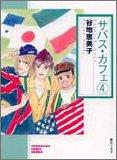 サバス・カフェ (4) (ソノラマコミック文庫)