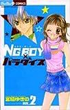 NG boy×パラダイス 2 (ちゅちゅコミックス)