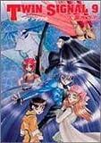 Twin signal (9) (ソノラマコミック文庫)