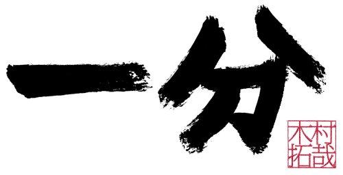 一分 TAKUYA KIMURA [DVD]