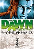 Dawn 3 (ビッグコミックス)