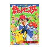ポケットモンスター (1) (てんとう虫コミックス・アニメ版)