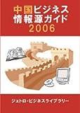 中国ビジネス情報源ガイド2006