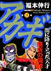 アカギ―闇に降り立った天才 (第18巻) (近代麻雀コミックス)