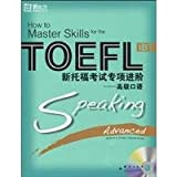 Advanced spoken English-- The new TOEFL special progress (Chinese Edition)