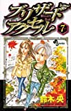 ブリザードアクセル 7 (少年サンデーコミックス)