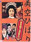 競艶雪之丞変化 [DVD] (商品イメージ)