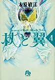 杖と翼 (4) (小学館文庫 (きA-27))