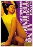 官能教室 愛のテクニック [DVD]