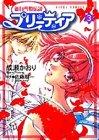 新白雪姫伝説プリーティア (3) (あすかコミックスDX)