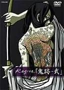 鬼跡-弐-[DVD]