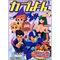 カプよん~カプコン4コマコミック 3 (アクションコミックス)