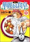 華麗なる食卓 第1巻 2001-07発売