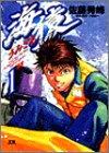海猿 (1) (ヤングサンデーコミックス)