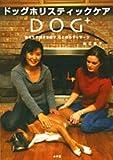 ドッグホリスティックケア—あなたの愛犬を癒す、心と体のマッサージ