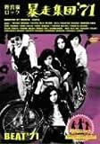 野良猫ロック・暴走集団'71 [DVD]