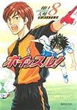 ホイッスル! 8 (集英社文庫―コミック版 (ひ28-8))