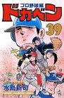 ドカベン (プロ野球編39) (少年チャンピオン・コミックス)