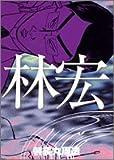 林宏 (ヤングジャンプコミックス)