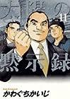太陽の黙示録 第11巻 2006年03月30日発売