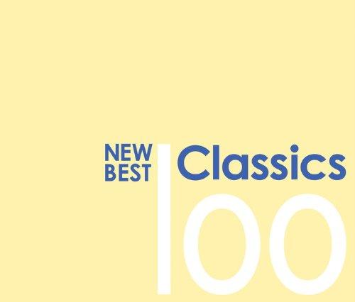 ニュー・ベスト・クラシック100