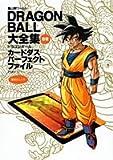 DRAGON BALL大全集 別巻 カードダスパーフェクトファイルPART1  ―鳥山明ワールド (集英社ムック)
