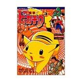 電撃!ピカチュウ 3―ポケットモンスターアニメコミック (てんとう虫コミックススペシャル ポケットモンスターアニメコミック)