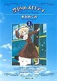 空色のメロディ 1 (集英社文庫―コミック版 (み28-10))