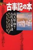 古事記の本—高天原の神々と古代天皇家の謎 (NEW SIGHT MOOK—Books Esoterica)