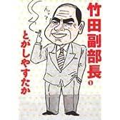 竹田副部長 (1) (スーパージャンプラブラブコミックス)