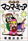 あずみマンマ・ミーア 3 (3) (ヤングジャンプコミックス)