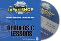 TheJapanShop.com's Instant Download Collection CD