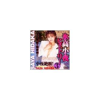 ヒストリー3 [DVD]