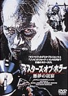 マスターズ・オブ・ホラー~悪夢の狂宴~ [DVD]