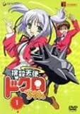 撲殺天使ドクロちゃん 1〈初回限定版〉