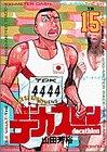 デカスロン 15 アテネヘ!! (ヤングサンデーコミックス)