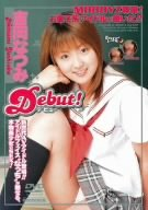 Debut! 吉岡なつみ [DVD]
