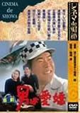 喜劇 男は愛嬌[DVD]