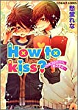 How to kiss? ~キスのやり方、教えます~ / 愁堂 れな のシリーズ情報を見る