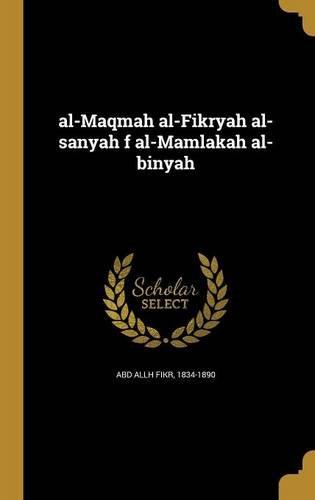 ara-al-maqmah-al-fikryah-al-sa