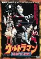 最強のウルトラマン・ムービーシリーズ Vol.3 ウルトラマン怪獣大決戦