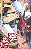 銀魂 ~何事も最初が肝心なので多少背伸びするくらいが丁度良い~ JF・AT版 (ジャンプコミックス)