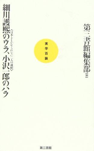 細川護煕のウラ、小沢一郎のハラ―日本をまかせられない二人の魂胆 (実学百論)