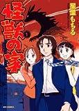 怪獣の家 1 (1) (ビッグコミックス)